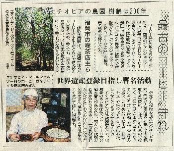 2007-06-25nishinipponshinbun.JPG